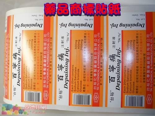 藥品商標 生技類標籤貼紙